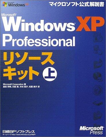 9784891002688: Microsoft WindowsXP Professional Resource Kit (Microsoft official manual) (2002) ISBN: 4891002689 [Japanese Import]