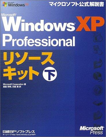 9784891002695: Microsoft WindowsXP Professional Resource Kit (Microsoft official manual) (2002) ISBN: 4891002697 [Japanese Import]