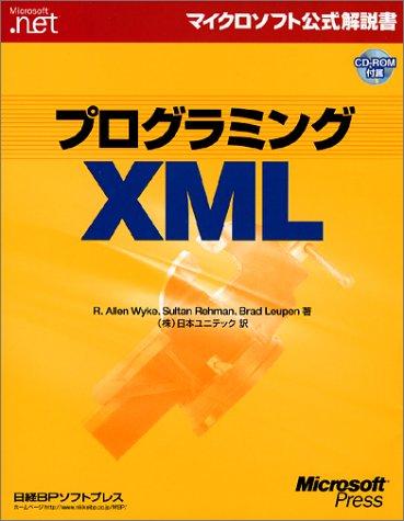 9784891002817: Programming XML (Microsoft official manual) (2002) ISBN: 4891002816 [Japanese Import]