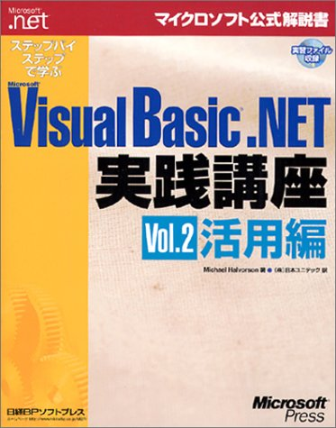 9784891002879: Microsoft Visual Basic. NET practical course <Vol.2> utilization reviews to learn step-by-step (Microsoft official manual) (2002) ISBN: 4891002875 [Japanese Import]
