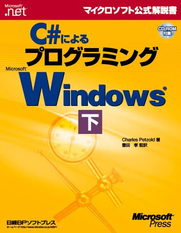 9784891002930: By C # programming under Windows (Microsoft official manual) (2002) ISBN: 489100293X [Japanese Import]
