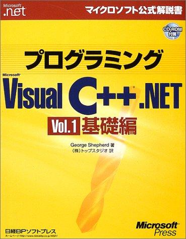 9784891002992: Programming Microsoft Visual C + +. NET Fundamentals (Microsoft official manual) (2002) ISBN: 4891002999 [Japanese Import]