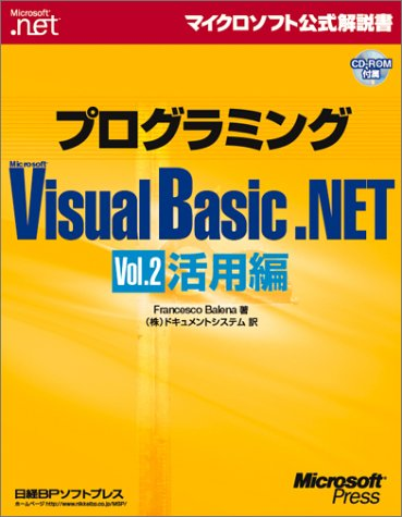 9784891003098: Programming Microsoft Visual Basic. NET use of Hen (Microsoft official manual) (2002) ISBN: 489100309X [Japanese Import]