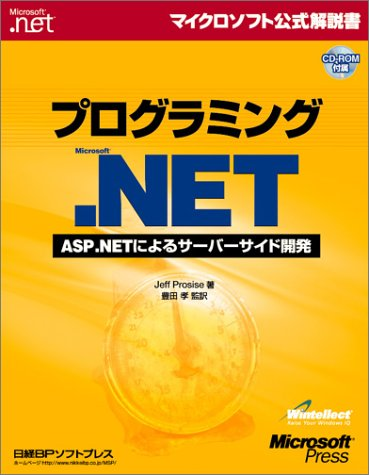 9784891003159: The server-side development with programming Microsoft. NET ASP.NET (Microsoft official manual) (2002) ISBN: 4891003154 [Japanese Import]
