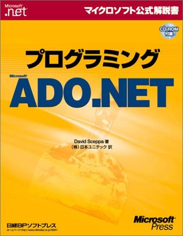 9784891003173: Programming Microsoft ADO.NET (Microsoft official manual) (2002) ISBN: 4891003170 [Japanese Import]