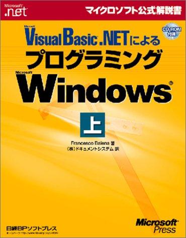 9784891003180: With. NET Microsoft Visual Basic programming on Microsoft Windows (Microsoft official manual) (2002) ISBN: 4891003189 [Japanese Import]