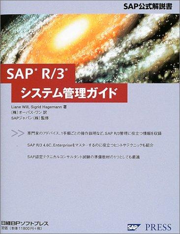 9784891003968: Sap R 3 Shisutemu Kanri Gaido: Sap Kōshiki Kaisetsusho