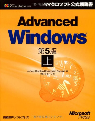 9784891005924: 5th edition on Advanced Windows (Microsoft official manual) (2008) ISBN: 4891005920 [Japanese Import]