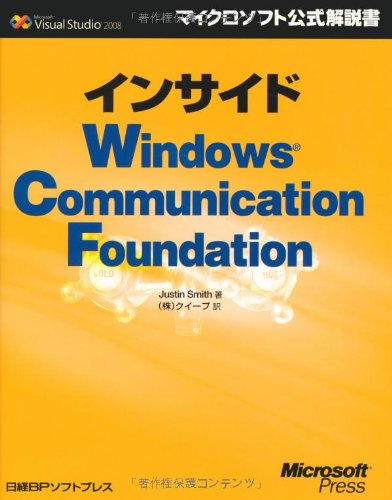 9784891005948: Inside Windows Communication Foundation (Microsoft official manual Microsoft Visual Studio 2008) (2008) ISBN: 4891005947 [Japanese Import]