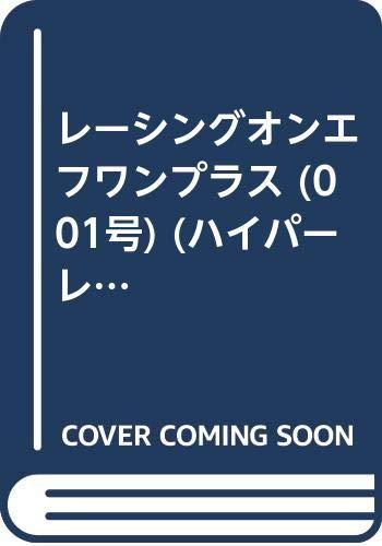 9784891070052: (001 number) plus racing on F-One Ltd. (Hyper Rev) (2000) ISBN: 4891070056 [Japanese Import]