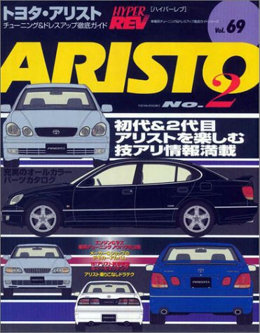 Toyota Aristo No.2 (Hyper Rev 69 by vehicle tuning and dress up thorough guide) (Hyper Rev - by ...