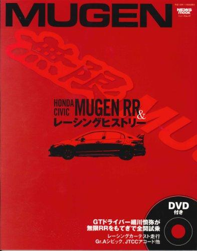 9784891074982: Infinite racing history and MUGEN-HONDA CIVIC MUGEN PR (NEWS mook) (2007) ISBN: 4891074981 [Japanese Import]