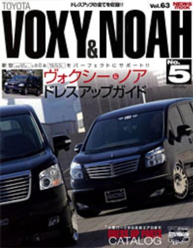 9784891075200: Toyota Voxy and Noah NO.5 (NEWS mook RV dress up Guide Series Vol. 63) (2007) ISBN: 4891075201 [Japanese Import]