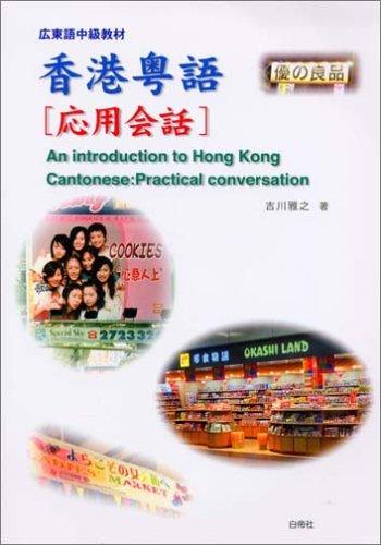 9784891745752: Cantonese Intermediate materials Hong Kong Cantonese conversation application...