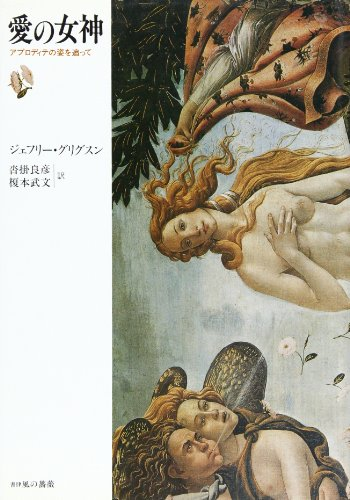 9784891762391: Chasing the figure of Apurodite - goddess of love (1990) ISBN: 489176239X [Japanese Import]