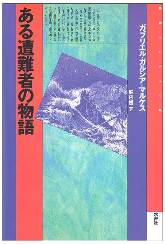 9784891762735: (Wind Sosho Andes) Story of a Shipwrecked Sailor (1992) ISBN: 489176273X [Japanese Import]