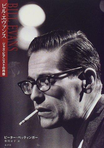 9784891764104: Portrait of jazz pianist - Bill Evans (1999) ISBN: 4891764104 [Japanese Import]