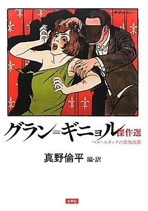 guran=ginyorukessakusen-beru epokkunokyofuengeki [Tankobon Hardcover] [Nov 01, 2010] rinhe, mano: ...