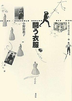 clothes to combat (Sosho semiotics practice) (2011) ISBN: 4891768312 [Japanese Import]: Suisei Inc.