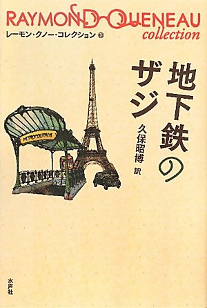 9784891768706: Zazie in the Metro (Raymond Queneau Collection) (2011) ISBN: 4891768703 [Japanese Import]