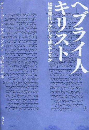 9784891769949: Heburaijin kirisuto : Fukuinsho wa ikani shite seiritsu shitaka.