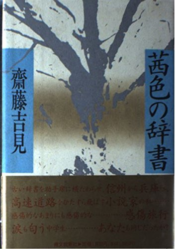 9784891779276: Akaneiro no jisho (Japanese Edition)