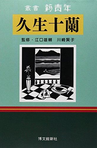 Hisao Juran: Tonsosuru fantoma (Sosho shinseinen): Juran Hisao