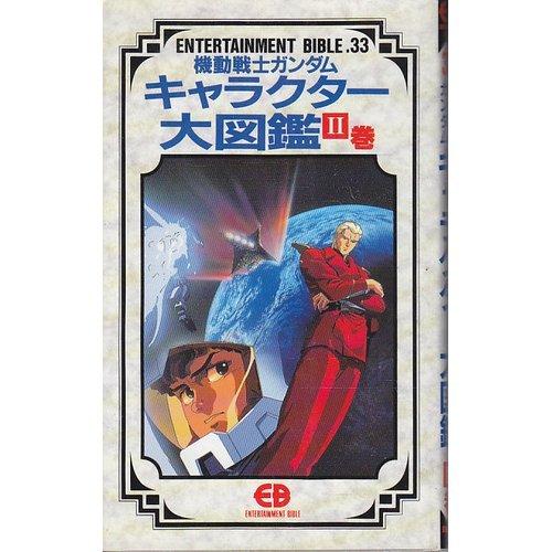 9784891891541: Mobile Suit Gundam character Encyclopedia (Entertainment Bible series) (1991) ISBN: 4891891548 [Japanese Import]