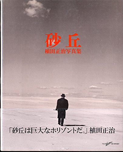 Dunes: Shoji Ueda