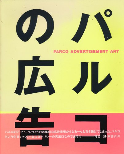 9784891941338: Parco Advertisement Art, 1980-1986