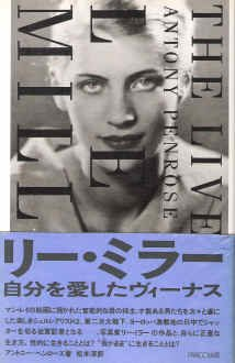 9784891942250: The Lives of Lee Miller