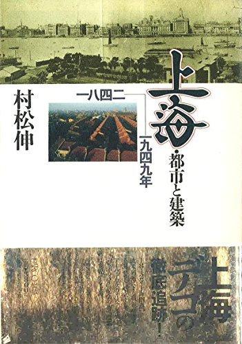 Shanhai, toshi to kenchiku: 1842-1949-nen (PARCO picture: Shin Muramatsu