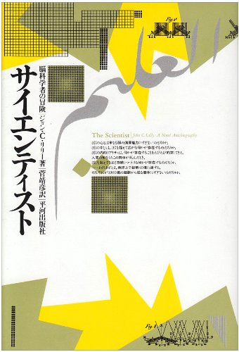 9784892031182: The Scientist [Japanese Edition] [Tankobon Hardcover] by John C. Lilly (japan import)