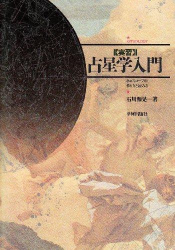 9784892031533: Jisshū senseigaku nyūmon: Horosukōpu no tsukurikata to yomikata = Astrology (Japanese Edition)