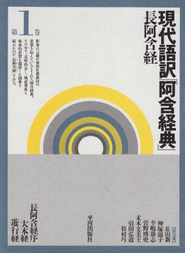 """Gendai goyaku """"Agon kyoten"""": Joagonkyo"""