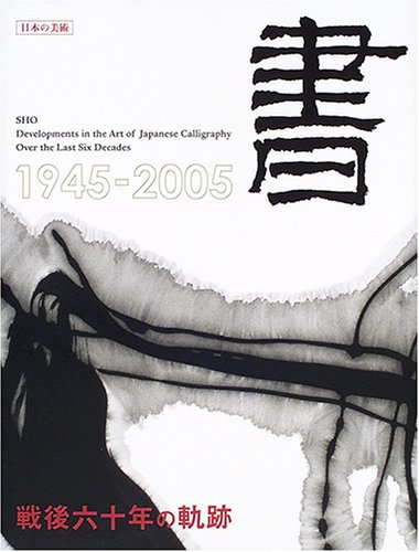 9784892101649: Sho : sengo rokujūnen no kiseki : 1945-2005 = Sho : developments in the art of Japanese calligraphy over the last six decades