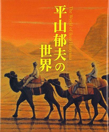 Hirayama Ikuo no sekai.: Ikuo Hirayama