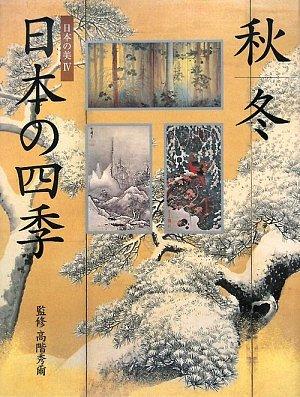 9784892101816: Nihon no shiki : aki fuyu