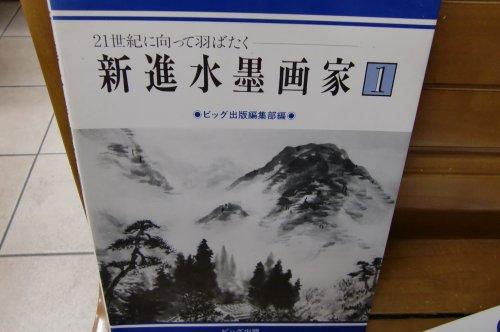 9784892110078: Shinshin suiboku gaka: 21-seiki ni mukatte habataku (Japanese Edition)