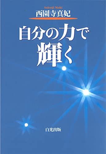 9784892141706: Jibun no chikara de kagayaku