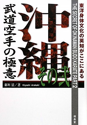 """Okinawa budoÌ"""" karate no gokui. 2(2009): Kiyoshi Arakaki"""