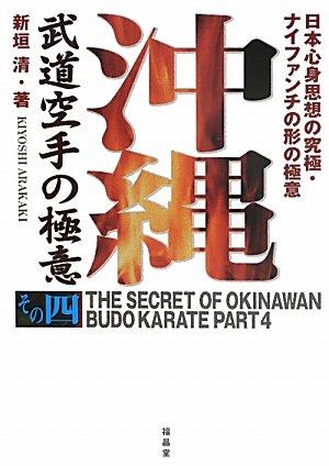 Okinawa budo karate no gokui. 4.: Kiyoshi Arakaki