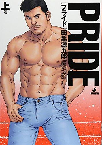 Gengoroh Tagame: PRIDE Comic Vol.1 (in Japanese) Manga