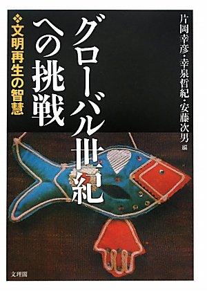 guro-barusekihenochosen-bummesaisenochie [Tankobon Hardcover] [Apr 01, 2010] yukihiko,: yukihiko, kataoka; jinan,