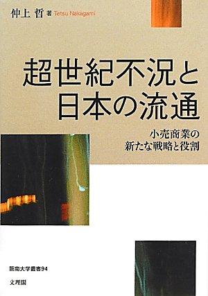 9784892596742: Cho seiki fukyo to nihon no ryutsu : Kori shogyo no aratana senryaku to yakuwari.