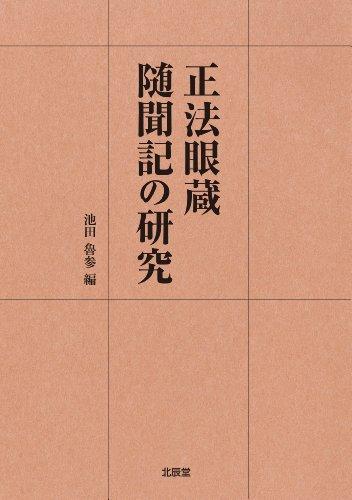 Shobo genzo zuimonki no kenkyu (Japanese Edition): Hatsubai Hokushindo