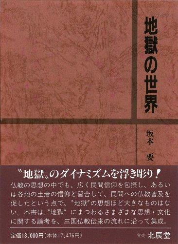 9784892871924: Jigoku no sekai (Japanese Edition)