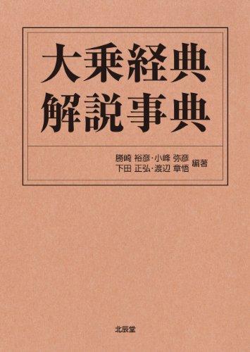 Daijo kyoten kaisetsu jiten (Japanese Edition): Hokushindo