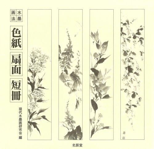 9784892872457: 水墨画法・色紙 扇面 短冊