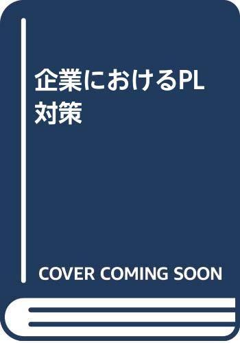 Kigyo ni okeru taisaku =: Products liability: Hoken Mainichi Shinbunsha